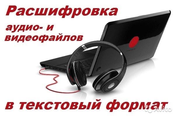 расшифровка аудио и видео записей
